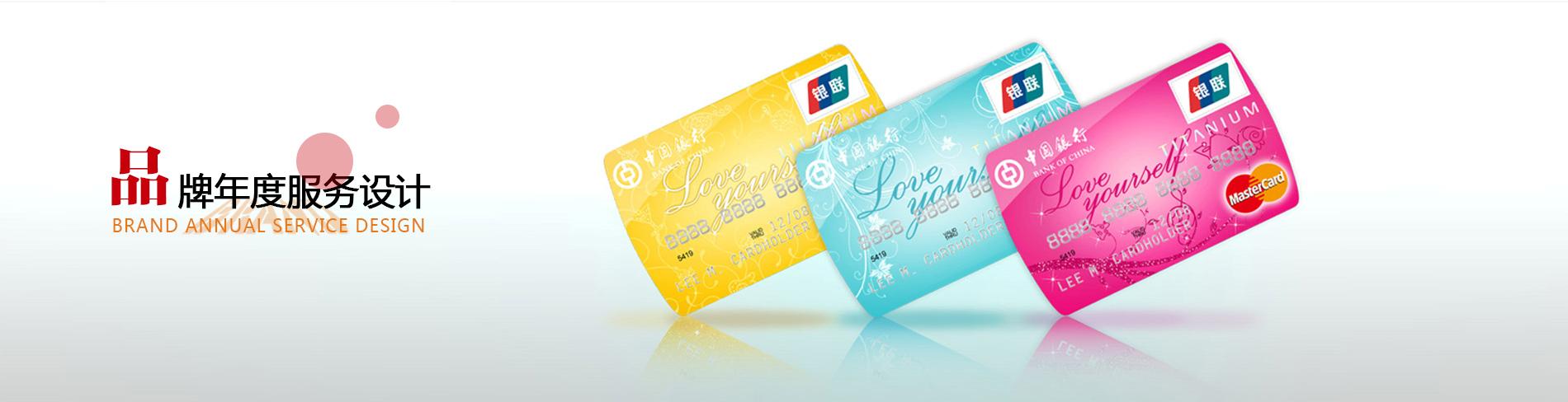 品牌年度服务设计