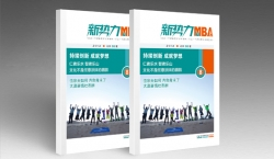 山东大学MBA期刊2014
