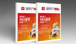 山东大学MBA期刊2015
