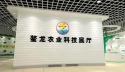 鳌龙农业科技展厅