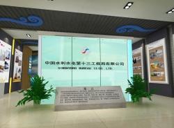 中国水利水电第十三工程局展厅