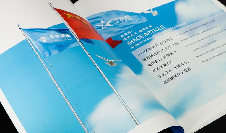 山东画册设计.jpg